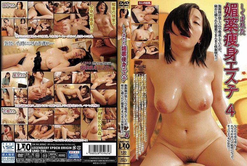 中计的春药瘦身按摩4 虽然对按摩师警戒、不过被下药快乐堕落!!