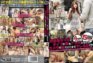 涩谷系辣妹被型男搭讪后,可以在镜头面前炒饭吗!?