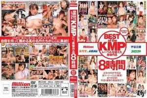 BEST of the KMP~超越品牌的最强作品8时间~
