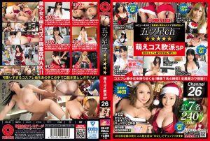 五星级频道 可爱角色扮演妹特别版 26