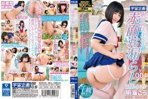 银河美少女在内脸红漏尿制服风俗店 01 明海幸