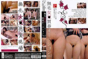 无毛女○买春拍卖会 Ver.2