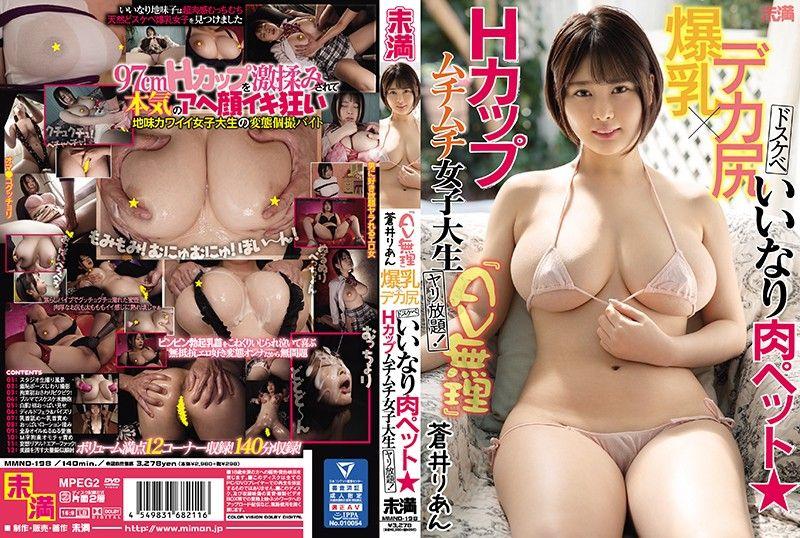 『AV无理』苍井梨杏 爆乳巨臀 超下流从顺肉宠物 H罩杯女大生尽情抽插!