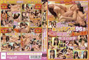 女导演春菜搭讪素人蕾丝边 96 姐妹高潮初体验 2