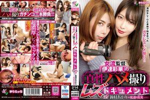 女流监督「伊达彩华」的真性自拍蕾丝边档案 Deep Edition VS 新村晶 ~我们的真实