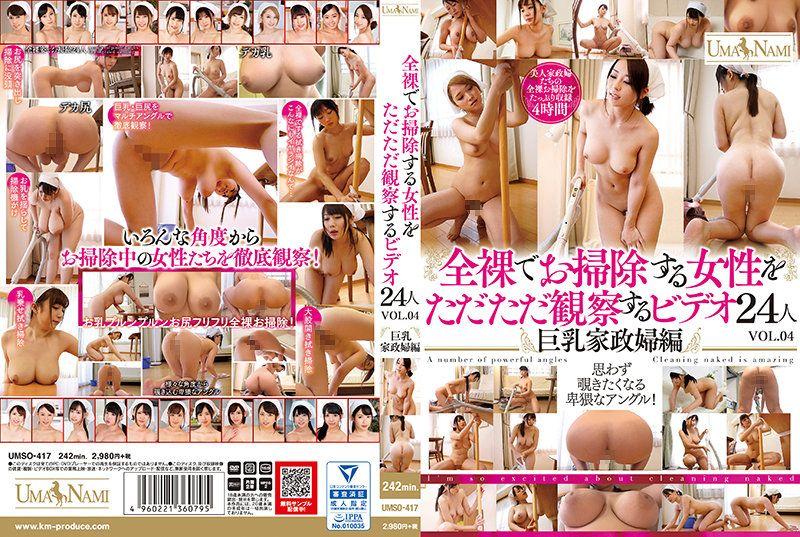 观察全裸扫除女性的影片24人VOL.04 巨乳家政妇编