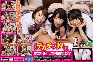 【2】VR 大屌狩猎!被好色义妹带朋友逆推肏翻! 第二集