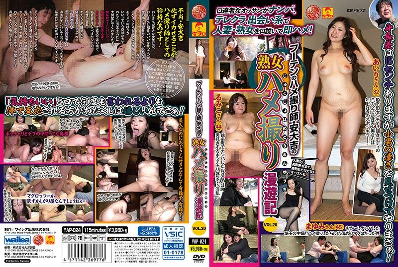疯癫色影师・安大吉的熟女自拍幹砲漫游记 VOL.20