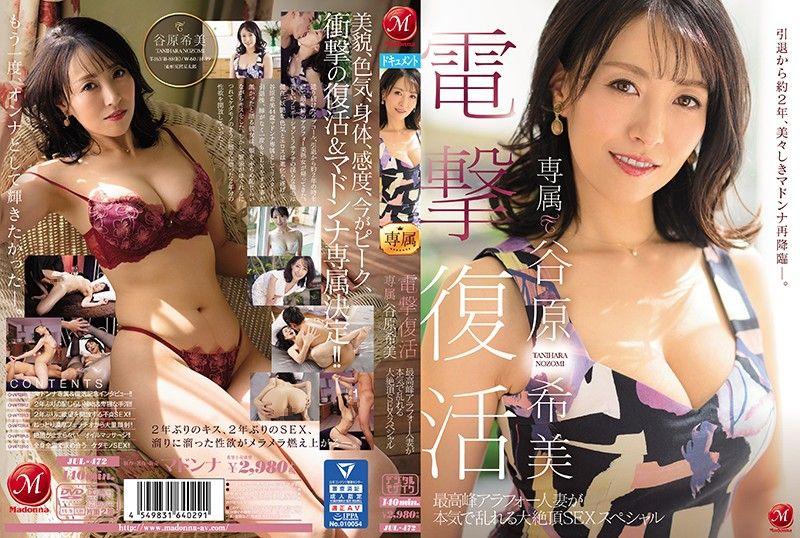 电击復活 专属 谷原希美 最高峰四字头人妻认真狂乱大絶顶性爱特别编