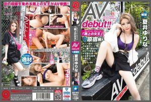 街头皇后 AV出道!! 原宿编 夏井友梨奈 街头聚集视线的路上女王AV参战!
