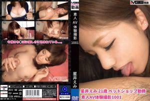 素人AV体验摄影 1001 星井笑