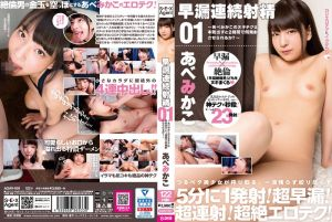 早洩连续射精01~阿部美佳子认真淫技2小时能射几发?~
