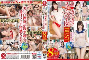 超!通透下流学园精选 8小时 vol.01 上