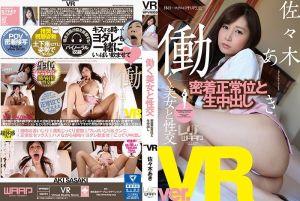 VR 幹翻上班女郎 VR版 佐佐木明希