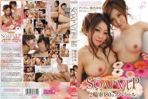 PREMIUM STYLISH SOAP V.I.P 2轮车180分 特别版 安洁 椎名由奈