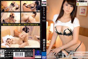 高贵正妹TV 165 峰岸真央美