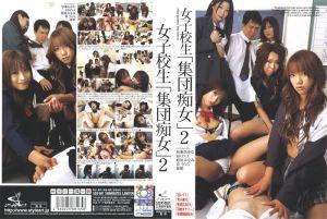 女子校生「集団痴女」2