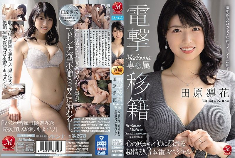 电击移籍 Madonna专属 田原凛花 打自心底沉溺不贞超情热3本番特别编