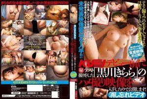 忘记删除的影像 在KUKI出道前(秘)测试拍摄的「黒川琦拉拉」的性爱自拍影像大公开!