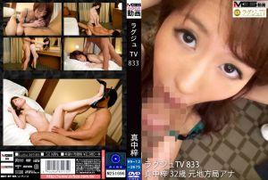 高贵正妹TV 833