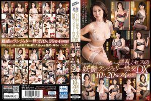 淫乱夫人妖艳内衣诱惑性交DX 10人20性爱4小时