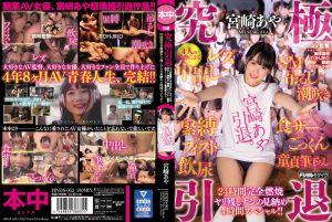 究极引退 宫崎彩与4位监督的中出・蕾丝边・SM・吊挂・潮吹・紧缚・拳交・喝尿・吃精・吞精・处男开苞24小时完全燃烧4小时特别版!!