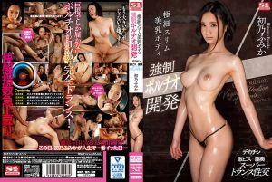 极细スリム美乳ボディ 强制ポルチオ开発デカチン×激ピス×膣奥スーパートランス性交 初乃ふみか