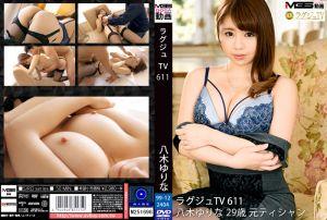 高贵正妹TV 611