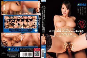 尻到爽翻天自嗨神功用素材集! 8 淫语痴女篇 神波多一花 新山枫 事原美优 伊东真绪 水希舞