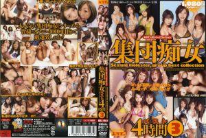 集団痴女ベスト 4时间 3