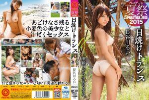 蚊香社夏祭 2015 晒黑肏翻天 长谷川留衣