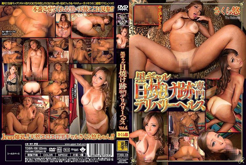 黒ギャル日焼け迹専门デリバリーヘルス Vol.4 さくら悠