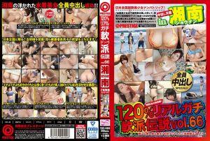 120% 真实把妹传说 66 湘南搭讪素人美少女还中出! 第一集