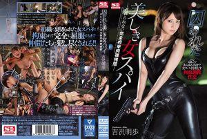 囚禁美女间谍 ―逃不掉的完全拘束拷问― 吉泽明步