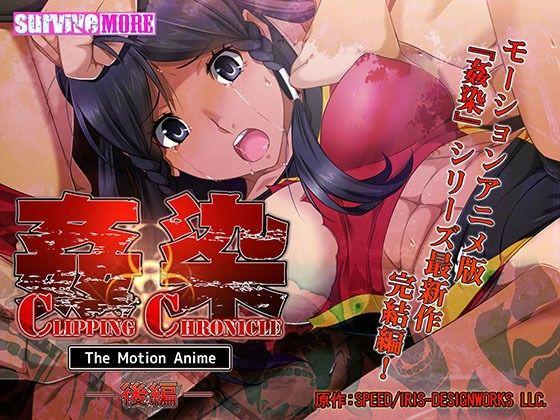 卡通H动画-姦染CLIPPING CHRONICLE后编(d_177058)