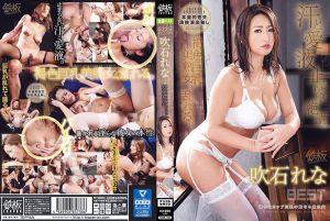 铁板Complete G罩杯褐色巨乳妹魅力幹砲精选 吹石玲奈