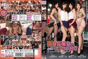 高挑痴女狩猎小老头(MIRD-132)