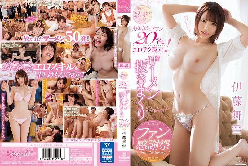出道2周年记念 伊藤舞雪粉丝20名淫技回馈!打出精液粉丝感谢祭 伊藤舞雪