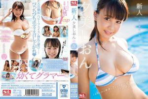 新人NO.1STYLE 19岁超正妹 夕美紫苑 下海拍片