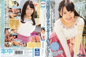 新人 九州地方电视台就职的美人主播!!前地方局主播AV出道 大川月乃