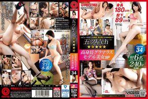 五星级频道 搭讪辣妹 特别版 34