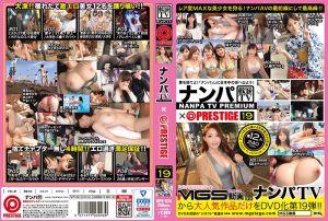 把妹TV×蚊香社精选 19 -上