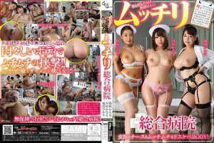 丰满综合医院 川原香苗/篠崎环奈/樱庭光