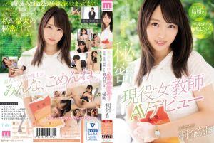 现役女教师下海拍片 桐谷奈绪