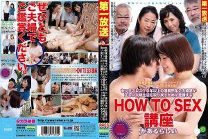 北关东某县某市市民中心一个月一次市政府举办的为了高龄夫妻回復夫妇生活的性爱讲座 三浦春佳