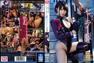 汚され犯される纯心セーラー服捜査官 処女纷失の突贯レ×プ姦! 乃木蛍