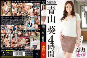 S级熟女完整档案 青山葵4小时