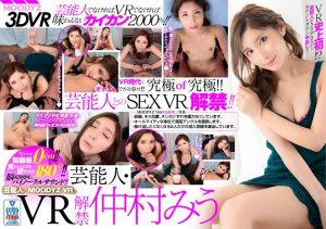 【1】【VR】芸能人・仲村みう解禁VR