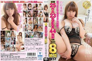 白石茉莉奈4周年纪念 初期25部作品23场幹砲44连发 8小时精选 - 下