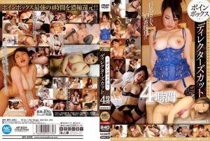 波霸奶盒 导演剪辑版 4小时 season1
